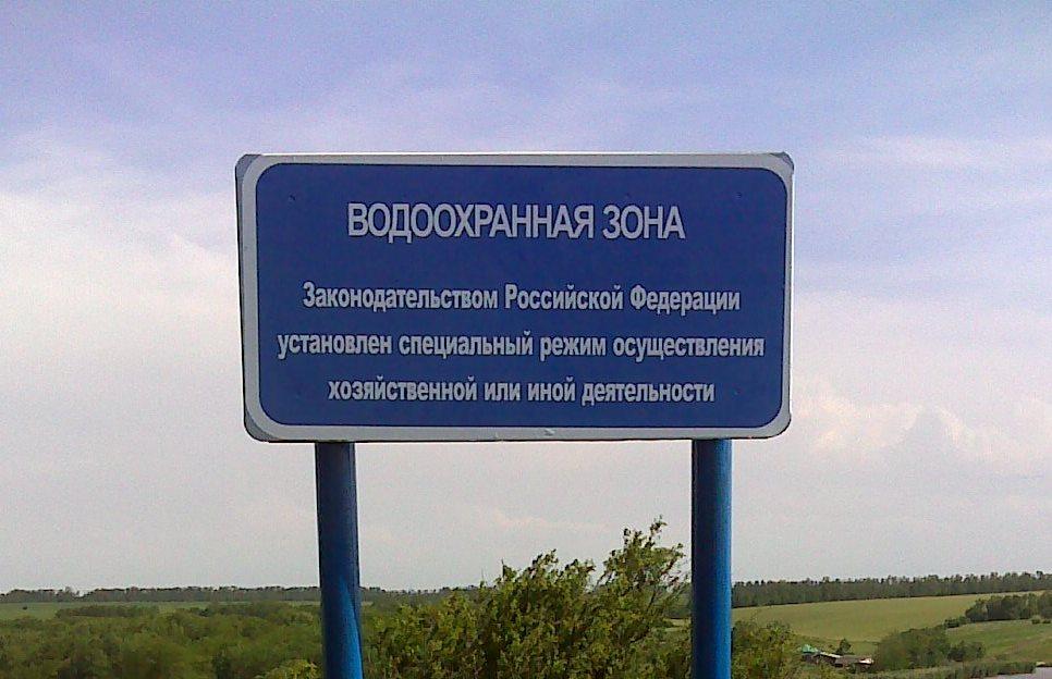 Земельный участок в водоохранной зоне