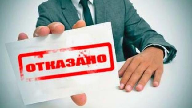 Отказ в регистрации прав